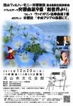 流山フィルハーモニー交響楽団 第48回定期演奏会