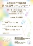 名古屋市立大学管弦楽団 第48回サマーコンサート