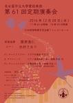 名古屋市立大学管弦楽団 第61回定期演奏会