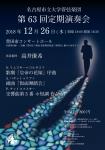 名古屋市立大学管弦楽団 第63回定期演奏会