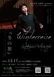 中村 仁 シューベルト『冬の旅』演奏会