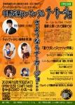 中野弦楽アンサンブル ナ・カージョ 第5回演奏会「最終公演」