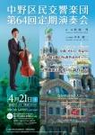 中野区民交響楽団 第64回定期演奏会