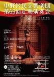 中野区民交響楽団 第65回定期演奏会