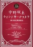 中野坂上ウィンドオーケストラ 結成10周年記念 第10回定期演奏会