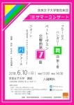奈良女子大学管弦楽団 '18サマーコンサート