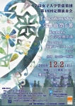 奈良女子大学管弦楽団 第48回定期演奏会