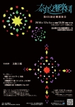 奈良交響楽団 第65回定期演奏会