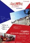 奈良交響楽団  第68回定期演奏会