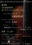 全日本医科学生オーケストラ連盟 第36回全日本医科学生オーケストラフェスティバル