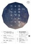 全日本医科学生オーケストラフェスティバル 第39回全日本医科学生オーケストラフェスティバル