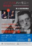 ノイフィルハーモニー管弦楽団 第15回定期演奏会