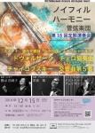 ノイフィルハーモニー管弦楽団 第16回定期演奏会