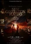 New Generation Players NGP管弦楽団第1回定期演奏会