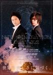 New Generation Players NGP管弦楽団第2回定期演奏会
