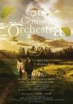 21st Century Orchestra Tokyo 第3回定期演奏会