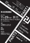 21st Century Orchestra Tokyo 第4回定期演奏会