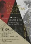 21st Century Orchestra Tokyo 第5回特別記念定期演奏会