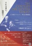 21st Century Orchestra Tokyo 第6回定期演奏会