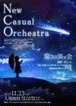 New Casual Orchestra 第3回演奏会