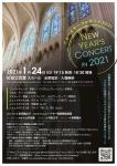 ニューイヤー祝祭管絃楽団 ニューイヤーコンサート2021