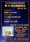 日本大学生物資源科学部 管弦楽団 第31回定期演奏会
