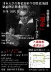 日本大学生物資源科学部管弦楽団 第32回定期演奏会