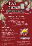 日本大学管弦楽団 50周年記念演奏会