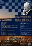 日本大学管弦楽団 第88回定期演奏会