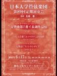 日本大学管弦楽団 第89回定期演奏会