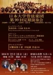 日本大学管弦楽団 第90回定期演奏会