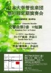 日本大学管弦楽団 第91回定期演奏会