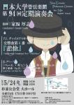日本大学管弦楽団 第94回定期演奏会