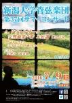 新潟大学管弦楽団 第37回サマーコンサート