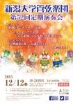 新潟大学管弦楽団 第52回定期演奏会