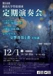 新潟大学管弦楽団 第55回定期演奏会