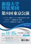 新潟大学管弦楽団 第8回東京公演