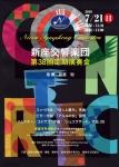 新座交響楽団 第38回定期演奏会