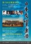日本交響楽団 第7回定期演奏会
