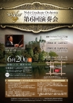 Nishi Graduate Orchestra 第6回演奏会