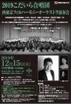 西東京フィルハーモニーオーケストラ 2019こだいら合唱団西東京フィルハーモニーオーケストラ演奏会