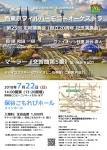 西東京フィルハーモニーオーケストラ <創立20周年記念>第25回定期演奏会
