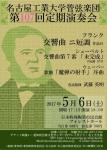 名古屋工業大学管弦楽団 第107回定期演奏会