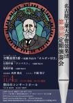 名古屋工業大学管弦楽団 第108回定期演奏会