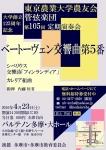 東京農業大学農友会管弦楽団 大学創立125周年記念 第105回定期演奏会