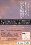 東京農業大学農友会管弦楽団 大学創立125周年記念 第106回定期演奏会