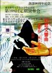 東京農業大学農友会管弦楽団 創部90周年記念第108回定期演奏会
