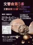 東京農業大学農友会管弦楽団 第109回定期演奏会