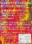 東京農業大学農友会管弦楽団第110回記念定期演奏会