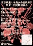 東京農業大学農友会管弦楽団 第111回定期演奏会